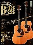 マーティンD-18&D-28永久保存ガイド (晋遊舎ムック)