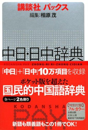 講談社パックス中日・日中辞典