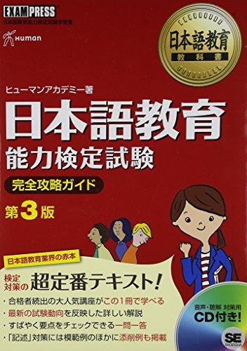 CD付 日本語教育教科書 日本語教育能力検定試験 完全攻略ガイド 第3版 (EXAMPRESS)の詳細を見る