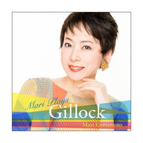 マリ・プレイズ・ギロックの商品画像