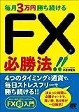 毎月3万円勝ち続ける FX必勝法!!