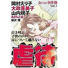 女たちの事件簿Vol.1 虐待