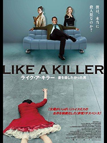 ライク・ア・キラー 妻を殺したかった男のイメージ画像