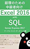 経理のための 中級者向け Excel 2016 with SQL Server Express 2017 テーブル・クエリ・データベース編