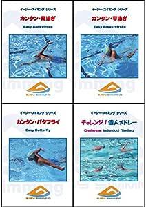 新カンタン・3種目4枚組DVDセット