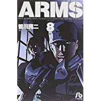 ARMS 8 (小学館文庫 みD 16)