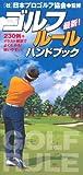 最新ゴルフルールハンドブック(書籍/雑誌)