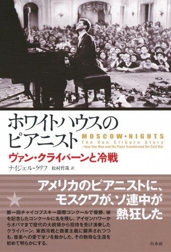 ホワイトハウスのピアニスト:ヴァン・クライバーンと冷戦