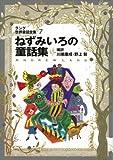 ラング世界童話全集〈7〉ねずみいろの童話集 (偕成社文庫)