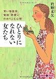 ひとりになれない女たち―買い物依存、電話・恋愛にのめりこむ心理 (文春文庫PLUS)