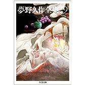 夢野久作全集〈9〉 (ちくま文庫)