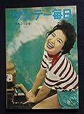 サンデー毎日 昭和35年7月31日号 表紙:須藤朝子