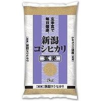 新潟県産 玄米 コシヒカリ 2kg 平成29年産