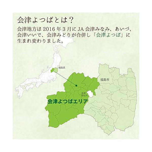 【精米】【Amazon.co.jp限定】会津産...の紹介画像6