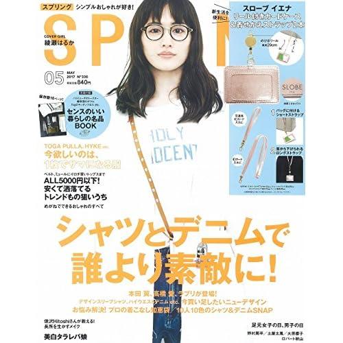 SPRiNG(スプリング) 2017年 5 月号
