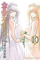 金の彼女 銀の彼女 第10巻