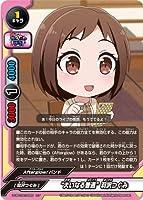 """【パラレル】 バディファイト S-UB-C02/0020 """"大いなる普通""""羽沢つぐみ (レア) BanG Dream! ガルパ☆ピコ"""