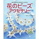 花のビーズアクセサリー―私だけのすてきなオリジナル (主婦の友生活シリーズ)