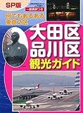 大田区・品川区観光ガイド