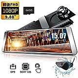 ドライブレコーダーミラー型 Sony IMX335センサースマートルームミラー 1080P FHD高画質モニターデジタルインナーミラー 9.88インチタッチパネル 170度超広角ドラレコ 防水バックカメラ 前後同時録画/WDR夜視/GPS/衝撃感知/駐車補助/駐車監視 64GBカード付属 12ヶ月安心保証