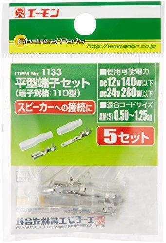 エーモン 平型端子セット(スピーカー用) 110型 5セット 1133
