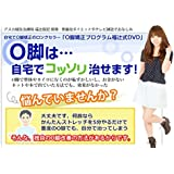 O脚矯正ストレッチ「福辻式」 [DVD]