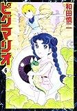 ピグマリオ (6) (MFコミックス)