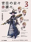 吉田の日々赤裸々。3 ゲームデザイナー兼取締役の頭の中