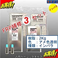キクメン FRP補修3点セット インパラ樹脂2Kg アメ色透明 汎用ベーシック