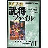 三国志8武将ファイル (Character file series)