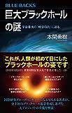 巨大ブラックホールの謎 宇宙最大の「時空の穴」に迫る (ブルーバックス) 画像