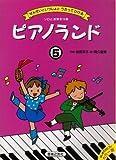 ピアノランド(5) カラー版 せんせいといっしょに うたってひける (はじめてのピアノカラー版)
