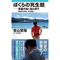 ぼくらの死生観 ― 英霊の渇く島に問う - 新書版 「死ぬ理由、生きる理由」 - (ワニブックスPLUS新書)