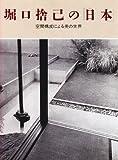堀口捨己の「日本」—空間構成による美の世界