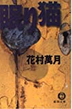 眠り猫 (徳間文庫)