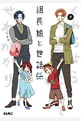 組長娘と世話係 コミック 1-4巻セット [コミック] つきや コミック