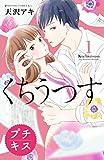 くちうつす プチキス(1) (Kissコミックス)