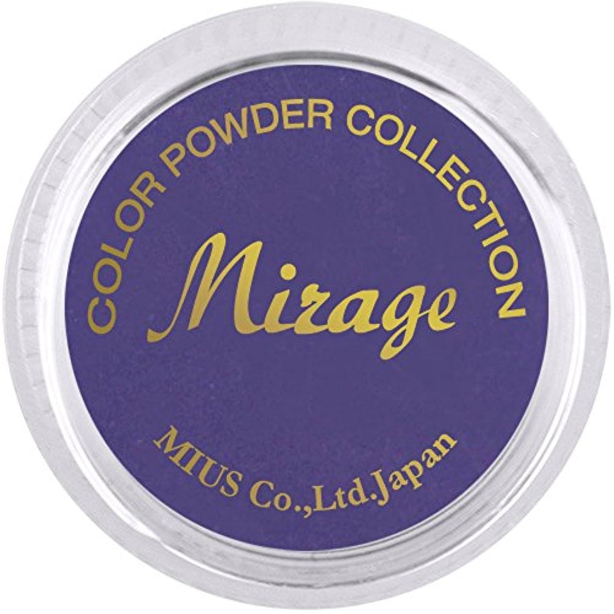 ミリメートル勘違いする貢献するミラージュ カラーパウダー N/NDS-8  7g  アクリルパウダー ダークなスタンダードカラー