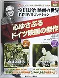 淀川長治 映画の世界 名作DVDコレクション 2013年 4/3号 [分冊百科]