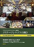 創元社 伊藤 博康 「トワイライトエクスプレス」食堂車 ダイナープレヤデスの輝き:栄光の軌跡と最終列車の記録の画像