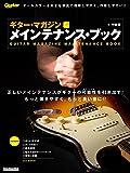 ギター・マガジン メインテナンス・ブック改訂新版 (リットーミュージック・ムック)