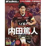 内田篤人引退特集号 2020年 10/18 号 [雑誌]