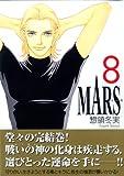 MARS ―マース―(8) <完> (講談社漫画文庫)