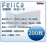 200枚【白無地 刻印無し】フェリカカード FeliCa Lite-S フェリカ ライトS ビジネス(業務、e-TAX)用  白無地  【安心の1年保証】RC-S966 FeliCa PVC Card