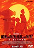 今、そこにいる僕 Vol.2 [DVD]