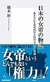 日本の女帝の物語 あまりにも現代的な古代の六人の女帝達 (集英社新書)