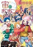 宙のまにまに(8) (アフタヌーンコミックス)