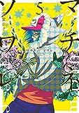 マチネとソワレ(5) (ゲッサン少年サンデーコミックス)