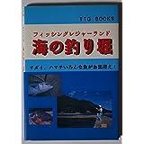 海の釣り堀―フィッシングレジャーランド (TTG books)