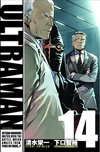 ULTRAMAN 14 (ヒーローズコミックス)